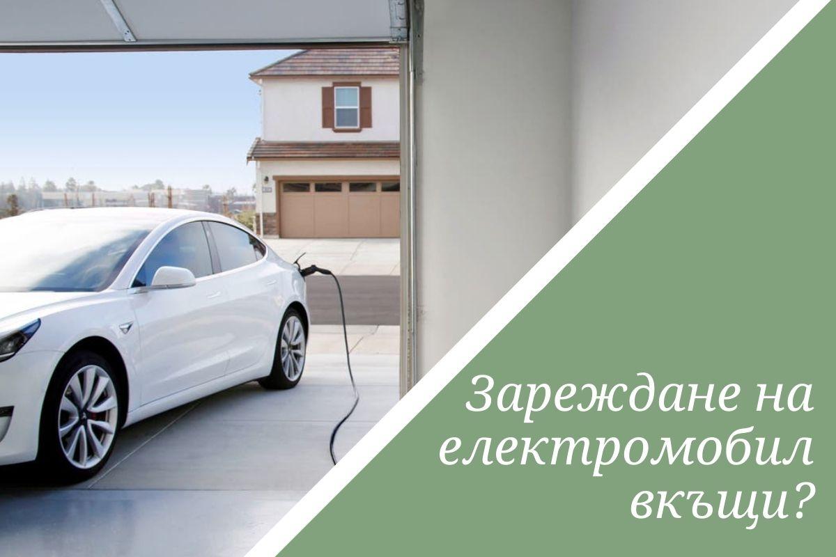 Какво трябва да знаем за зареждането на електромобил в домашни условия?