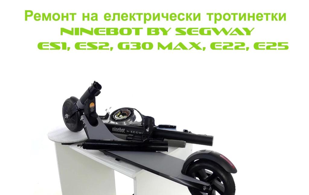 ремонт на електрически скутери Ninebot by Segway