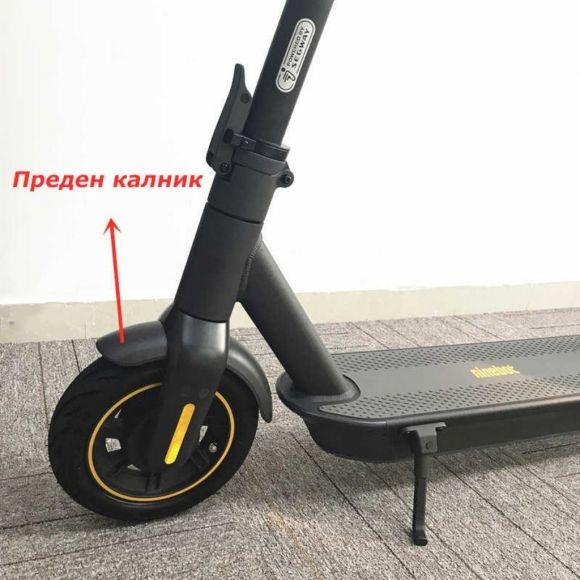калник за електрически скутер segway